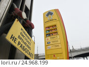 Купить «Жанры. Работа АЗС в Москве.», фото № 24968199, снято 26 января 2017 г. (c) Антон Белицкий / Фотобанк Лори