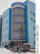 Здание пенсионного фонда в Промышленном районе. Самара (2017 год). Редакционное фото, фотограф Акиньшин Владимир / Фотобанк Лори
