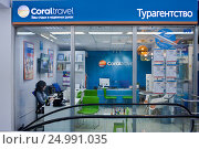 Купить «Офис продаж туроператора Coral Travel», фото № 24991035, снято 28 января 2017 г. (c) Victoria Demidova / Фотобанк Лори