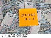 Купить «Денег нет», фото № 25006327, снято 29 января 2017 г. (c) Sashenkov89 / Фотобанк Лори