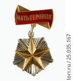 """Медаль """"Мать-героиня"""" Стоковое фото, фотограф михаил красильников / Фотобанк Лори"""