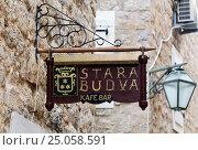 Купить «Вывеска кафе в старом городе, Будва, Черногория», эксклюзивное фото № 25058591, снято 11 апреля 2016 г. (c) Артём Крылов / Фотобанк Лори