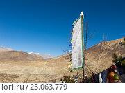 Купить «Prayer flag on a background of mountains», фото № 25063779, снято 21 ноября 2016 г. (c) Михаил Пряхин / Фотобанк Лори