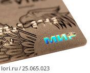 Купить «Пластиковая карта МИР НСПК», фото № 25065023, снято 7 апреля 2020 г. (c) SevenOne / Фотобанк Лори