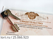 Купить «Свидетельство о государственной регистрации права на жильё», фото № 25066923, снято 5 февраля 2017 г. (c) Victoria Demidova / Фотобанк Лори