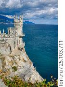 Купить «Крым. Замок «Ласточкино гнездо»», эксклюзивное фото № 25103711, снято 28 сентября 2013 г. (c) Яна Королёва / Фотобанк Лори
