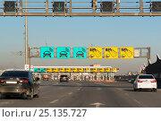 Купить «Пункт оплаты проезда на Западном скоростном диаметре. Санкт-Петербург», эксклюзивное фото № 25135727, снято 7 февраля 2017 г. (c) Александр Щепин / Фотобанк Лори