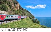 Купить «Байкальский экспресс - экскурсионный пассажирский поезд на Байкале», фото № 25177967, снято 29 июля 2016 г. (c) Виктор Никитин / Фотобанк Лори