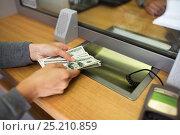 Купить «hands with money at bank or currency exchanger», фото № 25210859, снято 8 сентября 2016 г. (c) Syda Productions / Фотобанк Лори