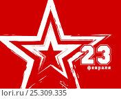Купить «23 февраля», эксклюзивная иллюстрация № 25309335 (c) Александр Павлов / Фотобанк Лори