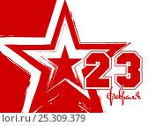 Купить «Поздравительная открытка к 23 февраля», эксклюзивная иллюстрация № 25309379 (c) Александр Павлов / Фотобанк Лори