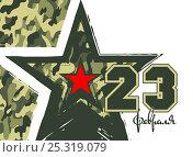 Купить «23 февраля. Поздравительная открытка», эксклюзивная иллюстрация № 25319079 (c) Александр Павлов / Фотобанк Лори