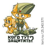 23 февраля - День защитника Отечества. Стоковая иллюстрация, иллюстратор Александр Павлов / Фотобанк Лори