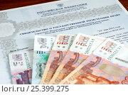 Свидетельство о государственной регистрации права собственности и деньги на столе. Стоковое фото, фотограф Елена Коромыслова / Фотобанк Лори