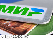 Купить «Платёжная система «Мир»», фото № 25406167, снято 29 сентября 2015 г. (c) Сергеев Валерий / Фотобанк Лори