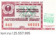 Купить «Билет денежно-вещевой лотереи выпущенный в СССР, 1968 года», иллюстрация № 25557995 (c) Евгений Мухортов / Фотобанк Лори