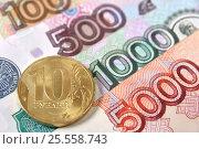Купить «Российские монета и купюра крупным планом», эксклюзивное фото № 25558743, снято 14 февраля 2017 г. (c) Юрий Морозов / Фотобанк Лори