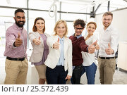 happy business team showing thumbs up at office, фото № 25572439, снято 1 октября 2016 г. (c) Syda Productions / Фотобанк Лори