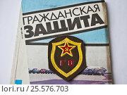 Купить «Гражданская оборона», фото № 25576703, снято 18 февраля 2017 г. (c) Sashenkov89 / Фотобанк Лори