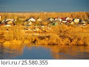 Купить «Весенний пейзаж - маленькая деревня возле реки на закате», фото № 25580355, снято 15 апреля 2016 г. (c) Зезелина Марина / Фотобанк Лори