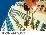 Купить «Ключи от квартиры на фоне нового жилого дома», фото № 25590999, снято 9 мая 2016 г. (c) Сергеев Валерий / Фотобанк Лори