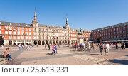 Купить «Плаза Мейор в Мадриде. Испания.», эксклюзивное фото № 25613231, снято 5 октября 2012 г. (c) Владимир Чинин / Фотобанк Лори