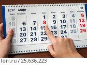 Купить «Девушка указывает пальцем дату праздника на календаре», эксклюзивное фото № 25636223, снято 6 февраля 2017 г. (c) Игорь Низов / Фотобанк Лори