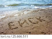 Купить «Ейск. Надпись на песке на берегу Таганрогского залива. Азовское море», эксклюзивное фото № 25666511, снято 19 августа 2016 г. (c) Наталья Осипова / Фотобанк Лори