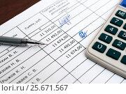 Купить «Получение заработной платы. Ведомость для начисления зарплаты, калькулятор и шариковая ручка», эксклюзивное фото № 25671567, снято 6 февраля 2017 г. (c) Игорь Низов / Фотобанк Лори