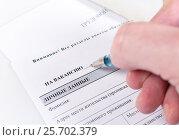 Заполнение анкеты соискателя. Стоковое фото, фотограф Андрей Липинский / Фотобанк Лори