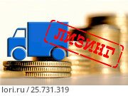 Лизинг - форма кредитования при приобретении дорогостоящих товаров. Стоковое фото, фотограф Сергеев Валерий / Фотобанк Лори