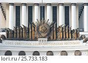 Купить «Герб СССР на павильоне № 1 («Центральный»). ВДНХ. Москва», фото № 25733183, снято 12 марта 2017 г. (c) E. O. / Фотобанк Лори