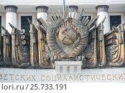 Купить «Герб СССР (крупный план) на павильоне № 1 («Центральный»). ВДНХ. Москва», фото № 25733191, снято 12 марта 2017 г. (c) Екатерина Овсянникова / Фотобанк Лори