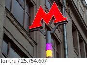 """Купить «Обновленный дизайн буквы """"М"""" c добавлением под буквой цветных колец, которые обозначают цвет линии, на которой находится станция, на фоне фасада здания в центре города Москвы, Россия», фото № 25754607, снято 14 марта 2017 г. (c) Николай Винокуров / Фотобанк Лори"""
