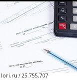 Купить «Бланки налоговой отчетности, калькулятор и шариковая ручка», фото № 25755707, снято 21 октября 2016 г. (c) Андрей Липинский / Фотобанк Лори