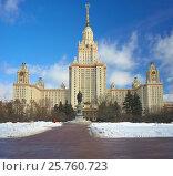 Купить «Главное здание МГУ», фото № 25760723, снято 11 февраля 2017 г. (c) Игорь Потапов / Фотобанк Лори