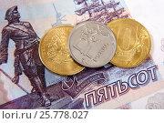 Купить «Российские монеты лежат на купюре пятьсот рублей», эксклюзивное фото № 25778027, снято 17 марта 2017 г. (c) Юрий Морозов / Фотобанк Лори