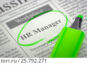 HR Manager Join Our Team. 3d. Стоковая иллюстрация, иллюстратор Илья Урядников / Фотобанк Лори