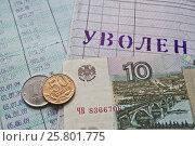Купить «Безработица», фото № 25801775, снято 21 марта 2017 г. (c) Sashenkov89 / Фотобанк Лори