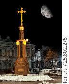 Купить «Крест в ночи. Часовня на месте Свято-Троицкого кафедрального собора (снесенного в 1936 году) в городе Ульяновск, Россия», фото № 25802275, снято 16 июля 2019 г. (c) oleg savichev / Фотобанк Лори