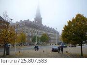 Купить «Вид на замок Кристиансборг туманным ноябрьским днем. Копенгаген, Дания», фото № 25807583, снято 1 ноября 2014 г. (c) Виктор Карасев / Фотобанк Лори