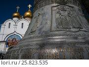 Купить «Close-up to one of giant restored bell of the Annunciation Cathedral. Yaroslavl.», фото № 25823535, снято 8 мая 2016 г. (c) Юрий Дмитриенко / Фотобанк Лори