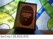 """Купить «Книга """"Толкование священного Корана"""" лежит на подставке в мечети во время намаза», фото № 25833915, снято 26 марта 2017 г. (c) Николай Винокуров / Фотобанк Лори"""