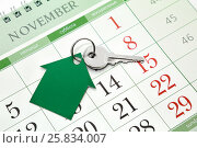 Купить «Ключ и дом из бумаги на фоне календаря», фото № 25834007, снято 27 марта 2017 г. (c) Наталья Осипова / Фотобанк Лори