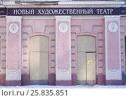 Купить «Вход в старое здание Нового художественного театра», фото № 25835851, снято 15 декабря 2016 г. (c) Нина Карымова / Фотобанк Лори