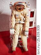 Купить «MOSCOW, RUSSIA - JAN 7, 2015: The spacesuit for spacewalk in The Museum of Cosmonautics», фото № 25839939, снято 7 января 2015 г. (c) Losevsky Pavel / Фотобанк Лори