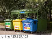 Купить «Мусорные баки для раздельного сбора мусора, Москва», эксклюзивное фото № 25859103, снято 6 сентября 2016 г. (c) Бондаренко Олеся / Фотобанк Лори