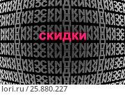 """Слово """"скидки""""  на фоне узора из слов. Стоковая иллюстрация, иллюстратор Варенов Александр Владимирович / Фотобанк Лори"""