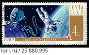 Купить «День космонавтики. В открытом космосе.  Почтовая марка СССР 1967 года», иллюстрация № 25880995 (c) Щеголева Ольга / Фотобанк Лори