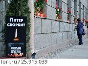 Купить «Стена скорби у траурного плаката ПИТЕР СКОРБИТ жертвам теракта 3 Апреля 2016 года в метро Технологический институт. Санкт-Петербург, Россия, 2017-04-06.», фото № 25915039, снято 6 апреля 2017 г. (c) Максим Мицун / Фотобанк Лори